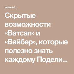 Скрытые возможности «Ватсап» и «Вайбер», которые полезно знать каждому Поделиться в Facebook76 VK OK Папилломы на шее и в подмышках означают раннюю... ПОДРОБНЕЕ Мессенджеры заменили нам эсэмэски, телефонные разговоры, а некоторым — и живое общение. Мы исследовали вдоль и поперек самые популярные в России мессенджеры — «Вайбер» и «Ватсап» — и нашли в них полезные функции, которыми почти никто не пользуется. Согласно последним исследованиям J'son & Partners Consulting, в России мессенджера...