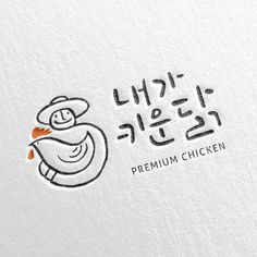 정다운 느낌 / 핸드드로잉 Typo Logo, Logo Sign, Logo Branding, Branding Design, Logos, Chicken Logo, Farm Logo, Japanese Graphic Design, Logo Restaurant