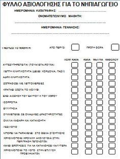 Φύλλα αξιολόγησης για τα παιδιά στο νηπιαγωγείο