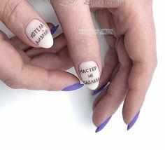Nail Art Tools, Nail Art Diy, 3d Nails, Cute Nails, Short Nails, Long Nails, Self Nail, Manicure Y Pedicure, Mani Pedi