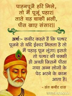Kabir is God. Sanskrit Quotes, Gita Quotes, Buddhist Quotes, Spiritual Quotes, Hindi Quotes Images, Hindi Quotes On Life, Book Quotes, Some Inspirational Quotes, Motivational Picture Quotes