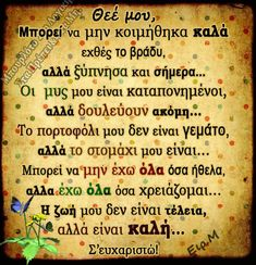 Images~Εικόνες Ειρ.Μ Advice Quotes, Words Quotes, Life Quotes, Sayings, Unique Quotes, Inspirational Quotes, Favorite Quotes, Best Quotes, Little Prayer