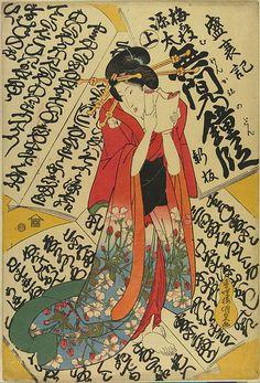 The Lines of the Lovers Umegae and Genta in the Jôruri Drama 'Hiragana Seisuiki'; Jôruri Textbook and Beauties By Kitagawa Kunisada