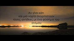 ΑΝ ΘΑ ΣΕ ΧΑΣΩ - ΝΟΤΗΣ ΣΦΑΚΙΑΝΑΚΗΣ HD HQ