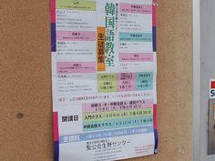 大阪24区を歩く~在日コリアンの町「生野区」 - 「野里町歩紀 ~思いつくままに~」