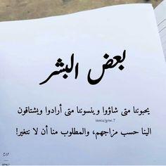 Ali Quotes, Photo Quotes, Poetry Quotes, True Quotes, Words Quotes, Best Quotes, Beautiful Arabic Words, Arabic Love Quotes, Love Quotes For Him