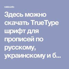 Здесь можно скачать TrueType шрифт для прописей по русскому, украинскому и белорусскому языкам | Сайт Леонида Некина