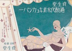 By Mitsugu Maeda, 1926, Hydrogen Peroxide Cucumber, Shiseido Advertisement