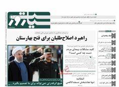 روزنامه سیاست روز : چهارشنبه  شهريور