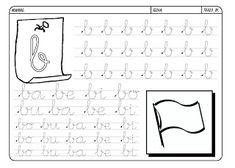 Grafismos de las letras - Secretos Marlove Pre School, Preschool Activities, Math Equations, Teaching, Writing, Education, Israel, Desi, Kids Activity Ideas