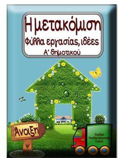 Η μετακόμιση. Φύλλα εργασίας, ιδέες και εποπτικό υλικό για την α΄ δημοτικού. (http://blogs.sch.gr/goma/) (http://blogs.sch.gr/epapadi/)