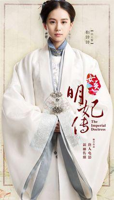 《女医·明妃传 》刘诗诗高清电视剧海报