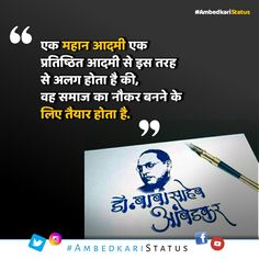 Motivational Quotes In Hindi, Inspirational Quotes, Truth Quotes, Life Quotes, Best Hd Pics, Hd Photos Free Download, India Quotes, Marathi Poems, Banner Background Hd