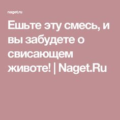 Ешьте эту смесь, и вы забудете о свисающем животе! | Naget.Ru