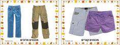 מי בא לגן Parachute Pants, Bermuda Shorts, Kindergarten, Men, Fashion, Moda, Fashion Styles, Kindergartens, Guys