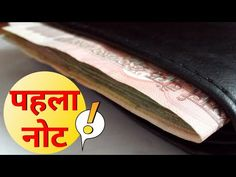 First Bank Note | First Paper Money | Rare Note First Currency - YouTube First Bank, Rare Coins, Notes, Paper, Youtube, Report Cards, Notebook, Youtubers, Youtube Movies