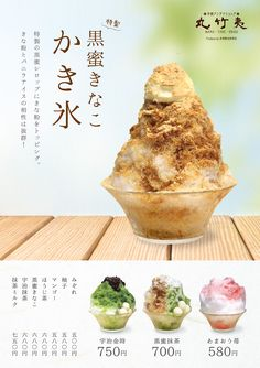 Photo Digital picture ice cream at japanese restaurant