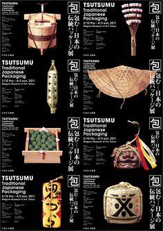 TSUTSUMU -Traditional Japanese Packaging, Meguro Museum of Art, Tokyo