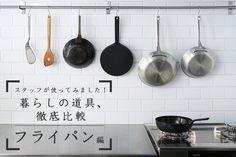 フライパン編|暮らしの道具、徹底比較|cotogoto コトゴト