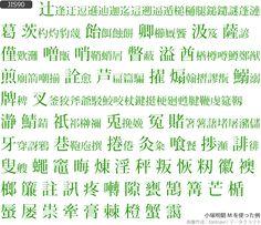 JIS90字形とJIS2004字形 - フォント専門サイト fontnavi