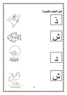 Shape Worksheets For Preschool, English Worksheets For Kindergarten, Writing Practice Worksheets, Alphabet Tracing Worksheets, Preschool Writing, Alphabet Worksheets, Arabic Alphabet Letters, Arabic Alphabet For Kids, Arabic Handwriting