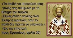 Πάρτε μια μικρή γεύση από τα υβριστικά κατά των Ελλήνων, κείμενα, που υπάρχουν στον χριστιανισμό και που δεν παίρνουμε χαμπάρι.  http://iliastpromitheas.blogspot.gr/2016/09/blog-post_8.html