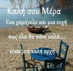 Kalimera Love Hug, Good Morning Good Night, Greek Quotes, Beautiful, Letters, Design, Photos, Good Day, Greek Language