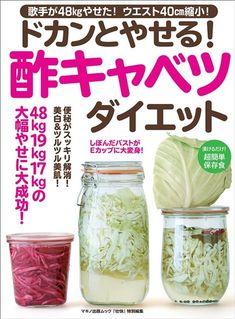 Vinegar cabbage diet (singer is thin!- Vinegar cabbage diet (singer is thin! Health Diet, Health Fitness, Cook For Life, Cabbage Diet, Diet Recipes, Healthy Recipes, Smoothie, Get Skinny, Diet Menu