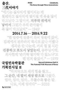 """오디너리피플 Graphic Identity for the exhibition """"Childbirth, The Story through Three Generations"""