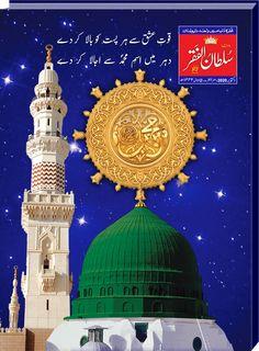 Pakistan Army, Lahore Pakistan, Eid Milad Un Nabi, Monthly Magazine, Reading Online, Taj Mahal, Movie Posters, Travel, Hadith