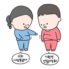 Kawaii Drawings, Cute Drawings, Korean Letters, Korean Text, Cute Doodles, Korean Language, Animated Cartoons, Smurfs, Teddy Bear