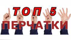 ТОП 5 Перчаток с Алиэкспресс - TOP 5 Gloves from Aliexpress
