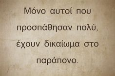 Image about greek quotes parapono in uworthit by uworthit Poetry Quotes, Words Quotes, Wise Words, Sayings, Dark Quotes, Greek Quotes, Favorite Quotes, Best Quotes, Love Quotes