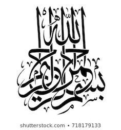 Find Arabic Calligraphy Bismillah First Verse Quran stock images in HD and millions of other royalty-free stock photos, illustrations and vectors in the Shutterstock collection. Calligraphy For Kids, Arabic Calligraphy Art, Listen To Quran, Eid Mubarak Wishes, Islam For Kids, Quran Verses, Quran Quotes, Scriptures, Allah