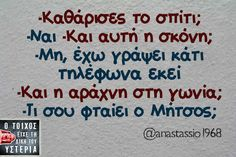 Greek Memes, Funny Greek Quotes, Funny Picture Quotes, Sarcastic Quotes, Funny Quotes, Very Funny Images, English Jokes, Text Jokes, Funny Cat Memes