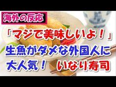 【海外の反応】外国人が 生魚が苦手でも食べられる「いなり寿司」に感激!