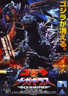 Japanese Godzilla vs. Megaguirus (2000) poster