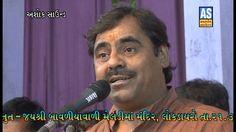 Mayabhai Ahir Jokes Full | Mahuva Live | Non Stop | Gujarati Lok Dayro 2... Gujarati Jokes, Non Stop, Maya, Live, Maya Civilization