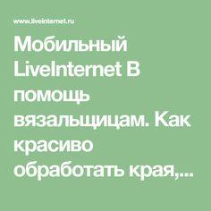 Мобильный LiveInternet В помощь вязальщицам. Как красиво обработать края,петли,пройму и горловину полым шнуром. | валентина_ишакова - Дневник валентина_ишакова |
