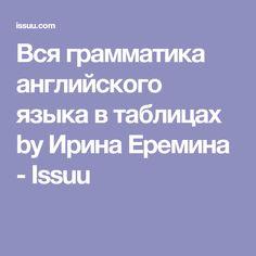 Вся грамматика английского языка в таблицах by Ирина Еремина - Issuu