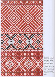 Treasures of Russian ornament [cross stitch patterns] Russian Embroidery, Cross Stitch Embroidery, Cross Stitch Patterns, Pagan Symbols, Tapestry Crochet Patterns, Inkle Loom, Loom Craft, Bead Crochet Rope, Crochet Chart