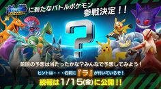 Last month Nintendo and Bandai Namco held a little teaser stating that they would reveal a new Pokemon for Pokken Tournament and at that time they announced that Sceptile would be joining the roster.