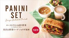 パニーニ『チャバッタ ローストチキン&彩り野菜~バジルソース~』