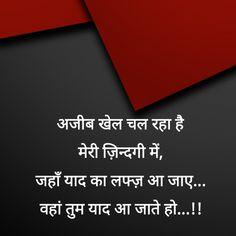 याद #hindi #words #lines #story #short