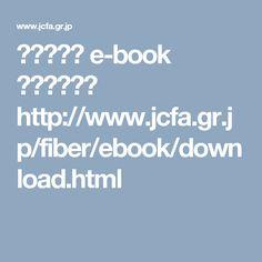 化学せんい e-book ダウンロード http://www.jcfa.gr.jp/fiber/ebook/download.html