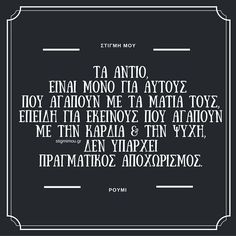 Greek Quotes, Big Love, Favorite Quotes, Knowing You, Life Quotes, Poetry, How Are You Feeling, Mindfulness, Wisdom
