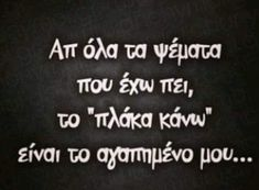 Funny Greek Quotes, Greek Memes, Funny Picture Quotes, Sarcastic Quotes, Funny Quotes, Funny Memes, Favorite Quotes, Best Quotes, Love Quotes