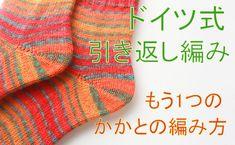 【靴下の編み方】ドイツ式の引き返し編みのかかとの編み方、別バージョン【動画あり】 Crochet Stitches, Knit Crochet, I Cup, Knitting Videos, My Cup Of Tea, Knitted Dolls, Knitting Socks, Tea Cups, Youtube