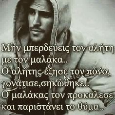 Greek Quotes, Love Words, So True, Self Improvement, Clever, Wisdom, Letters, Messages, Sayings