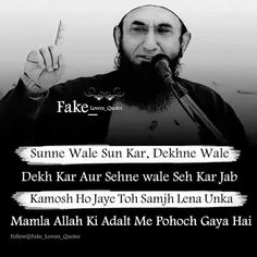 Our fr dekh hota h Kya Muslim Love Quotes, Love Song Quotes, Love In Islam, Beautiful Islamic Quotes, Ali Quotes, Real Life Quotes, Islamic Inspirational Quotes, Religious Quotes, True Quotes
